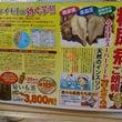 スーパー銭湯にて…☆