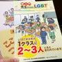 LGBT研修会、写真…