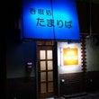 川崎桜本2丁目『たま…
