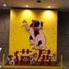 京都・いつだって猫展の画像