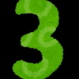 〈数秘の辞典〉数秘3