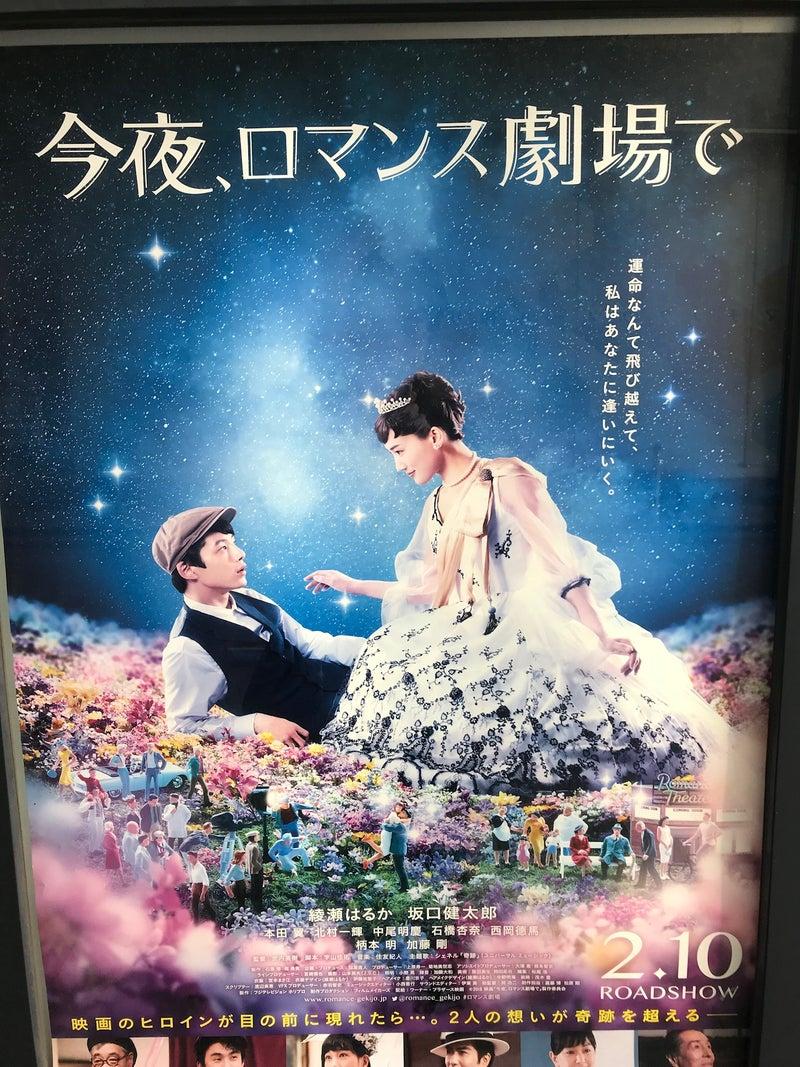 今夜ロマンス劇場で ネタバレ
