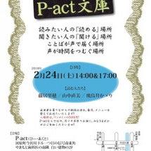 第61回『P-act…