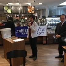 大阪で立憲カフェ