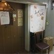 札幌市中央区『春雨酒…