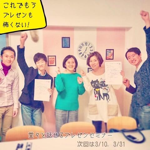 プレゼンテーション・スピーチ・話し方が上達する練習セミナー (勉強会)、東京・渋谷
