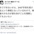 """""""信州大学精神科が小…"""