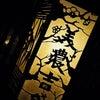 創業300年!伝統京懐石「美濃吉」前編の画像