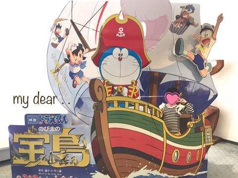 船に乗ってカッコイイ!ドラえもん 宝島のかっこいい画像です。