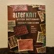 alter knit…