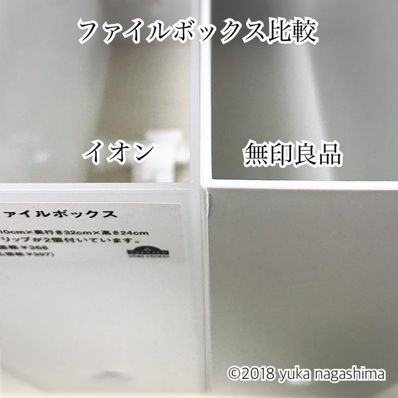 イオン home coordy ファイルボックス 無印良品 ニトリ 比較