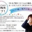 香川裕光さんのライブ…