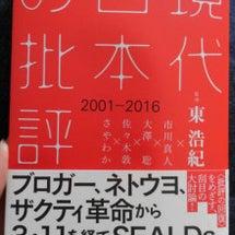東浩紀監修『現代日本…