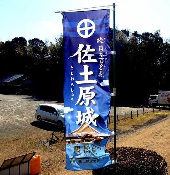 【写2】佐土原城