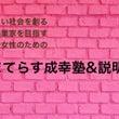 【Web集客のヒミツ…