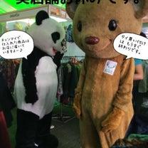 明日27日実店舗店休日ですの記事に添付されている画像