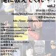 【3/17(土)】D…