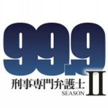 99.9刑事専門弁護…