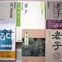 古代中国編―中国の古…