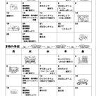木津川市子育て支援センター3月の予定ですの記事より