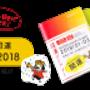 2018年の開運手帳…