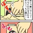 【ハム4コマ・12】…