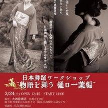 日本舞踊は、きもの姿…