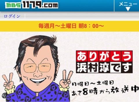 MBSラジオ ありがとう浜村淳です...
