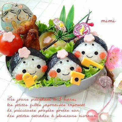 おすまし三人官女で雛祭り弁当の記事に添付されている画像