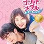 韓国ドラマ 恋のゴー…