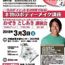 沖縄で本物のボディメイク講座開催の記事に添付されている画像