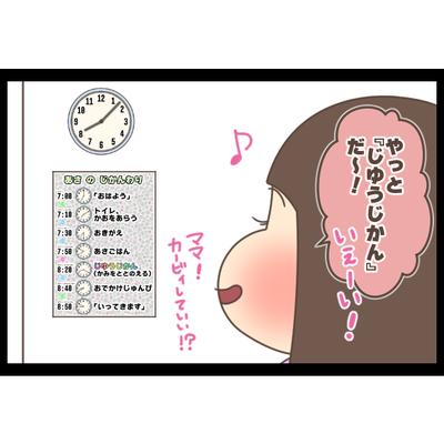 幼稚園児の朝の時間割の記事に添付されている画像