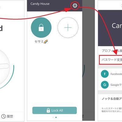パスワードの変更方法の記事に添付されている画像