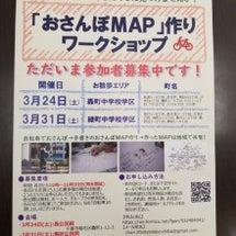 おさんぽMAP