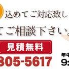 広島市で遺品整理の記事より