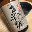 福井の地酒:東尋坊