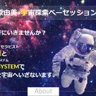 谷原由美×宇宙探索ベーターセッション①受付開始!の記事より