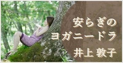 3/17(土) 【ヨガニードラ ロングクラス】受付開始!代官山プレジュアの記事より