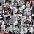 日本の凶悪犯罪ほとん…