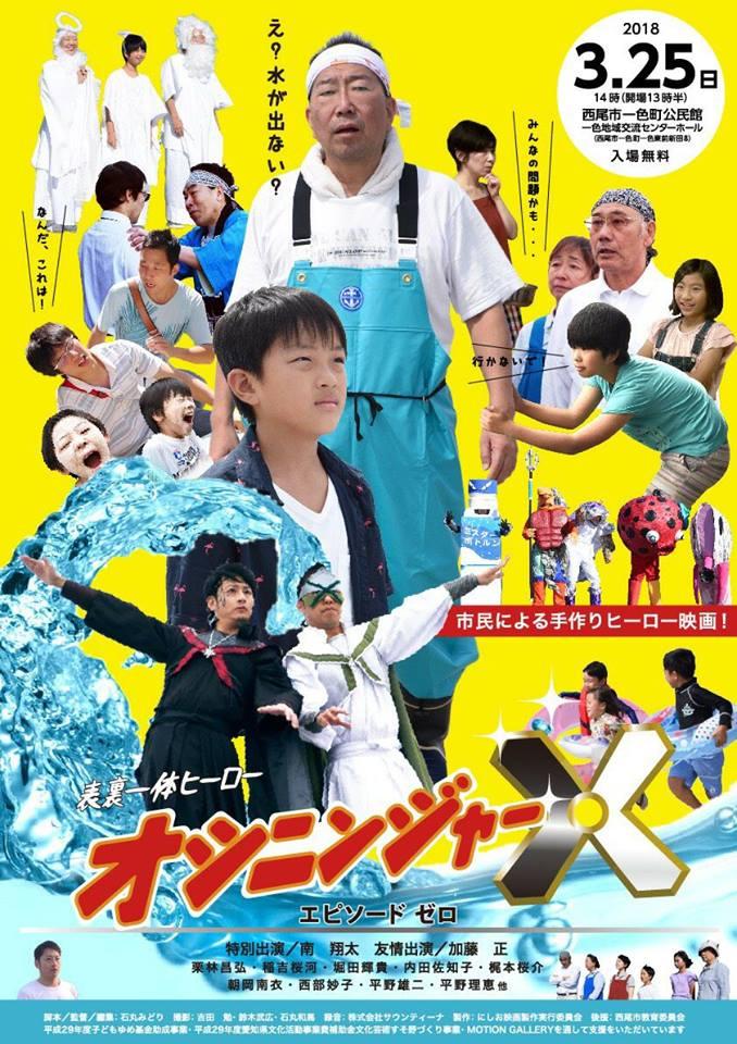 『オシニンジャーX エピソードゼロ』☆上映会