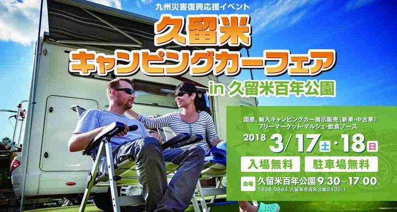 久留米キャンピングカーフェア in 久留米百年公園