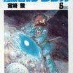 きよの漫画考察日記2216 風の谷のナウシカ第5巻