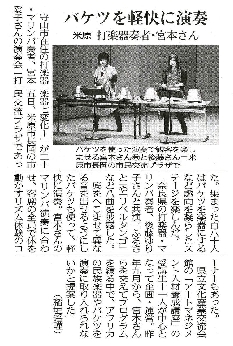 中日新聞、滋賀夕刊さんに掲載さ...
