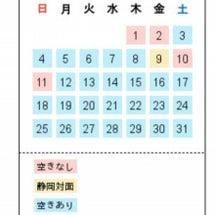 3月対面予定表