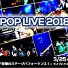 POP LIVE 2018 来月開幕!の画像