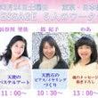 3/24(土)東京・…