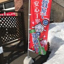 質屋ののぼり 札幌の…
