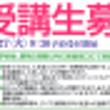 豊橋&浜松&広島も!…