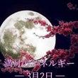 満月のエネルギー 3…