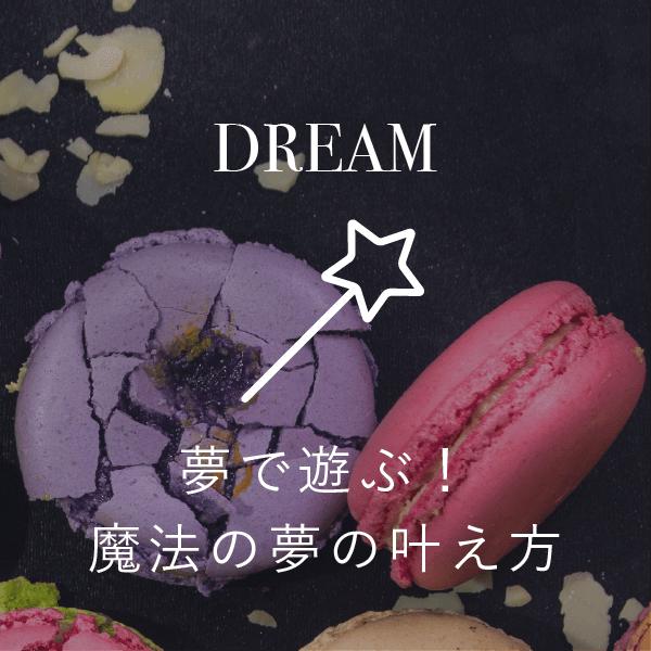 夢を叶える魔法